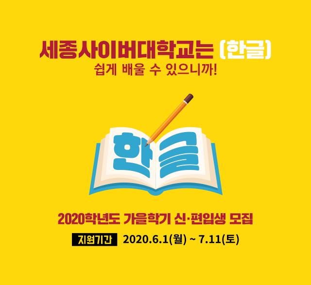 2020학년도 가을학기 신·편입생 모집 지원기간 : 2020. 6. 1(월)~7.11(토)