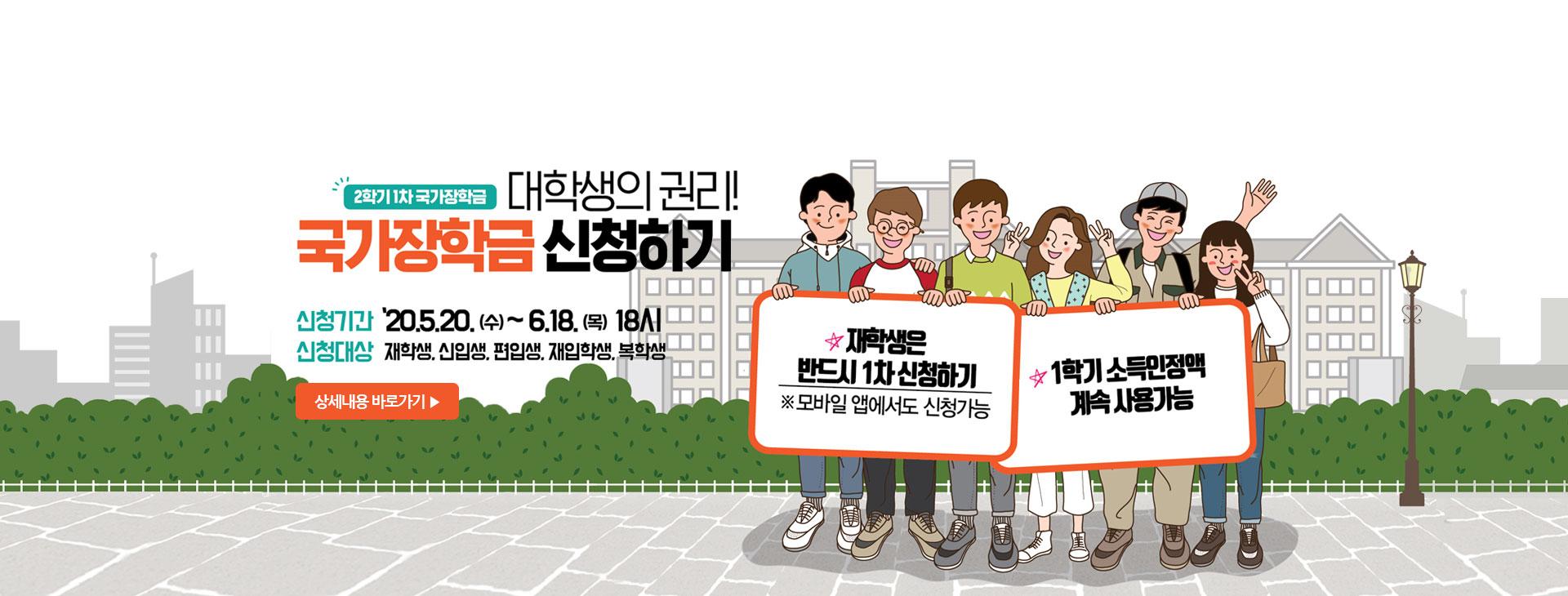 국가장학금 2학기 1차 신청  2020년 5월 20일(수) 9시 ~ 6월 18일(목) 18시