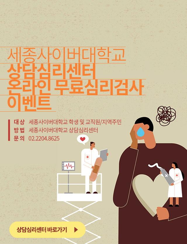상담심리센터 온라인 무료심리검사 이벤트