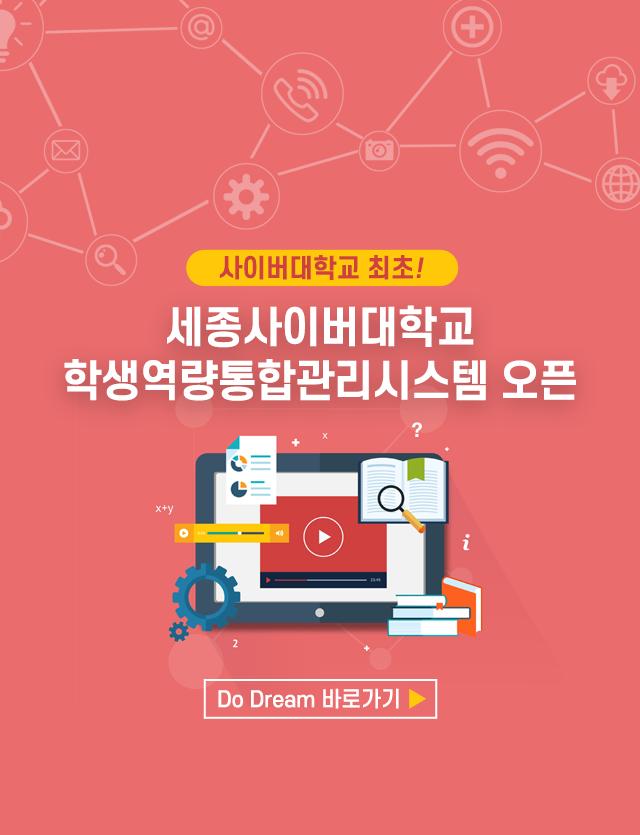 사이버대학교 최초! 세종사이버대학교 학생 역량통합관리시스템 오픈