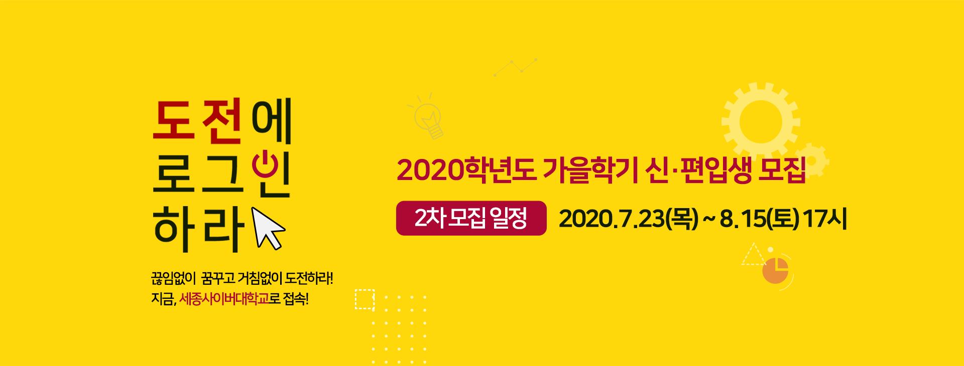 2020학년도 가을학기 신·편입생 2차 모집 2020.7.23(목) ~ 8.15(토) 오후5시