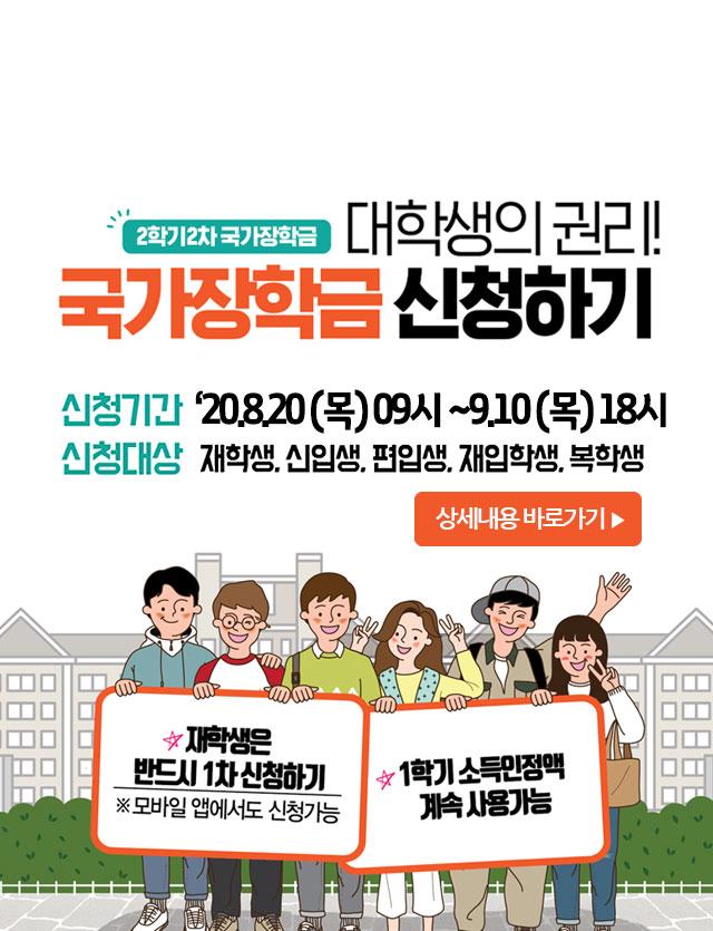 2학기2차 국가장학금신청기간 2020.08.20(목)09시~09.10(목)18시