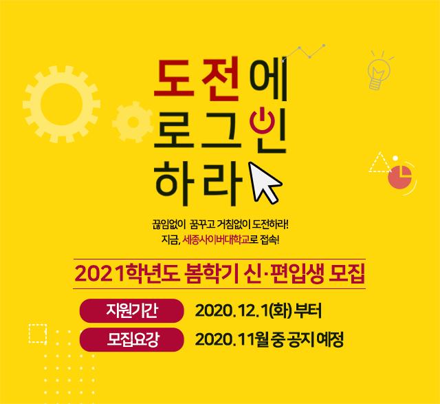 2021학년도 봄학기 신편입생모집 지원기간 2020.12.1(화)부터, 모집요강 2020.11월 중 공지예정