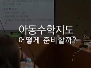 아동수학지도/김민주