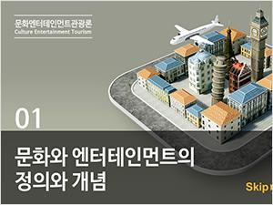 문화엔터테인먼트관광/이일열교수