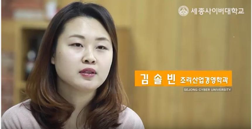 조리산업경영학과 김솔빈 학우님 인터뷰  선배들인터뷰