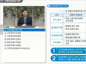 고객만족경영론(1주차 1강)