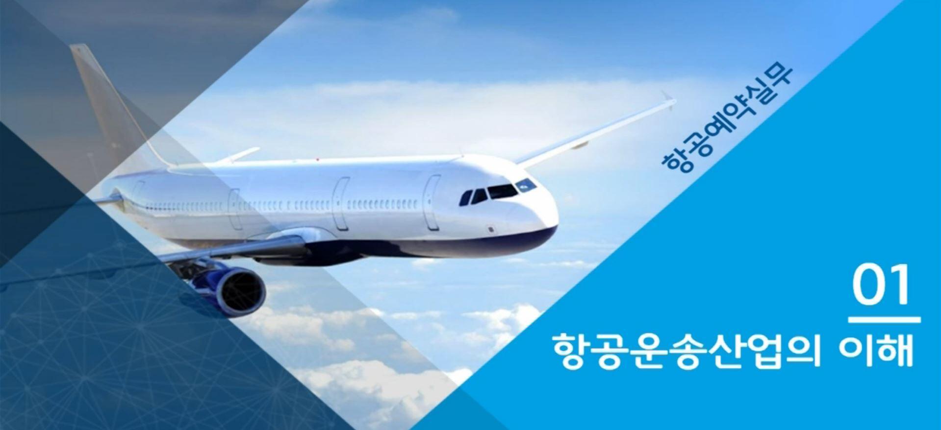 항공예약실무/홍미영교수