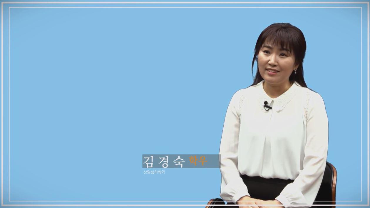 임상심리사 2급 취득 김경숙 선배님 인터뷰