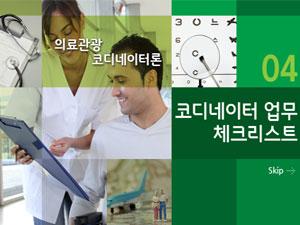 의료관광코디네이터론/김용덕교수