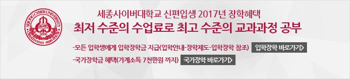 세종사이버대학교 신편입생 2017년 장학혜택안내