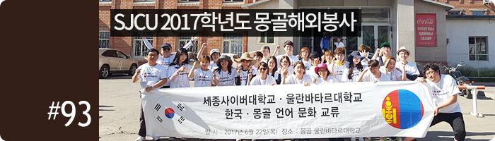 2017학년도 몽골해외봉사 이미지타이틀
