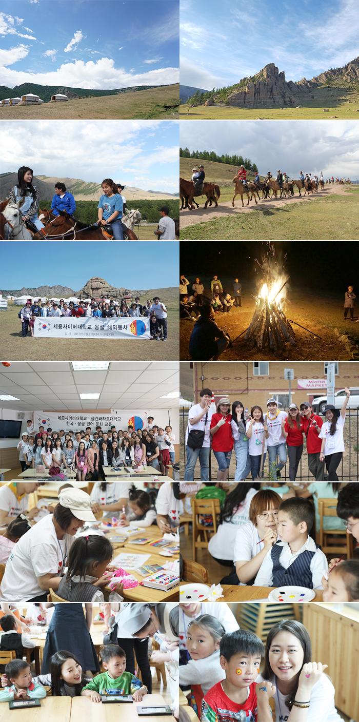 2017학년도 몽골해외봉사 현장이미지 모음