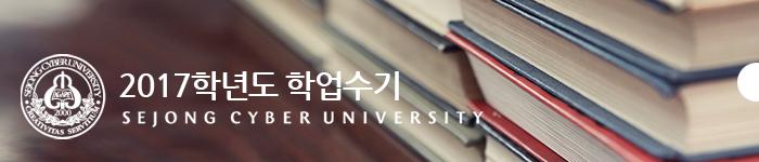 2017학업수기 이미지타이틀