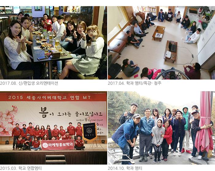 마케팅과광고홍보 학과활동사진모음