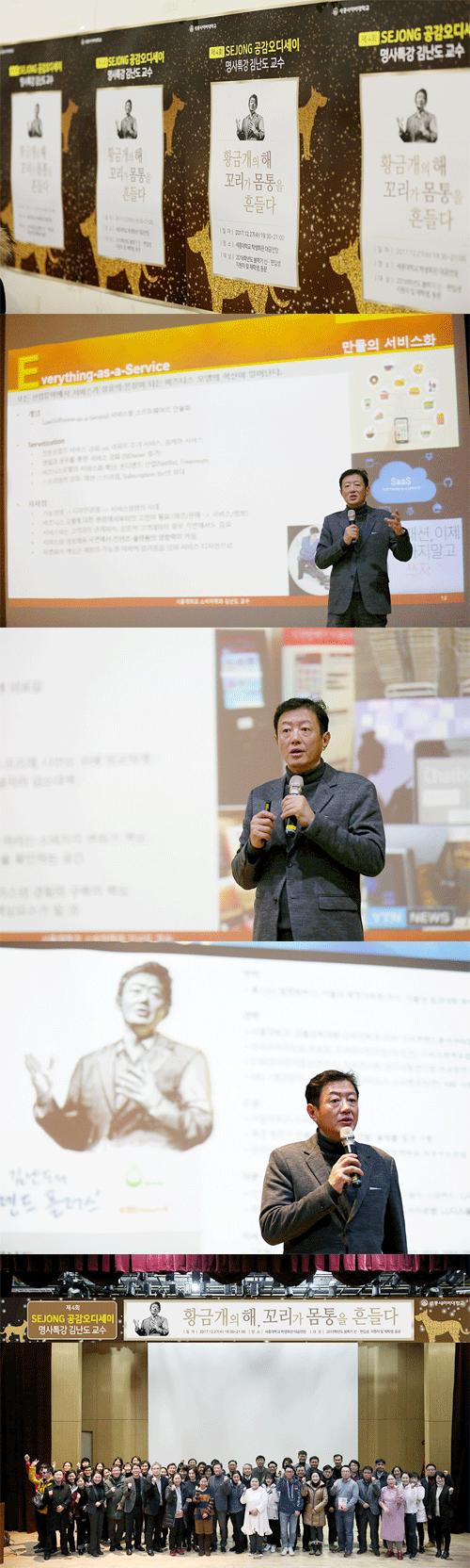 제4회 공감오디세이 진행현장 이미지