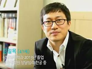 상담심리학과 김일목 선배님 인터뷰