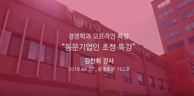 """""""경영학과 동문기업인 초청특강"""" 김찬휘 강사"""
