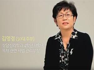 상담심리학과 김영경 선배님 인터뷰