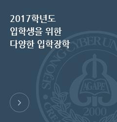 우배4) 2017입학생을위한 다양한입학장학