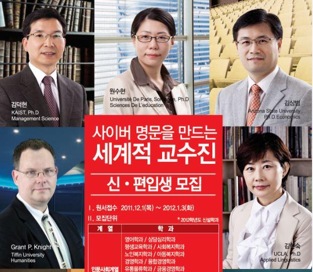2012학년도 학교광고