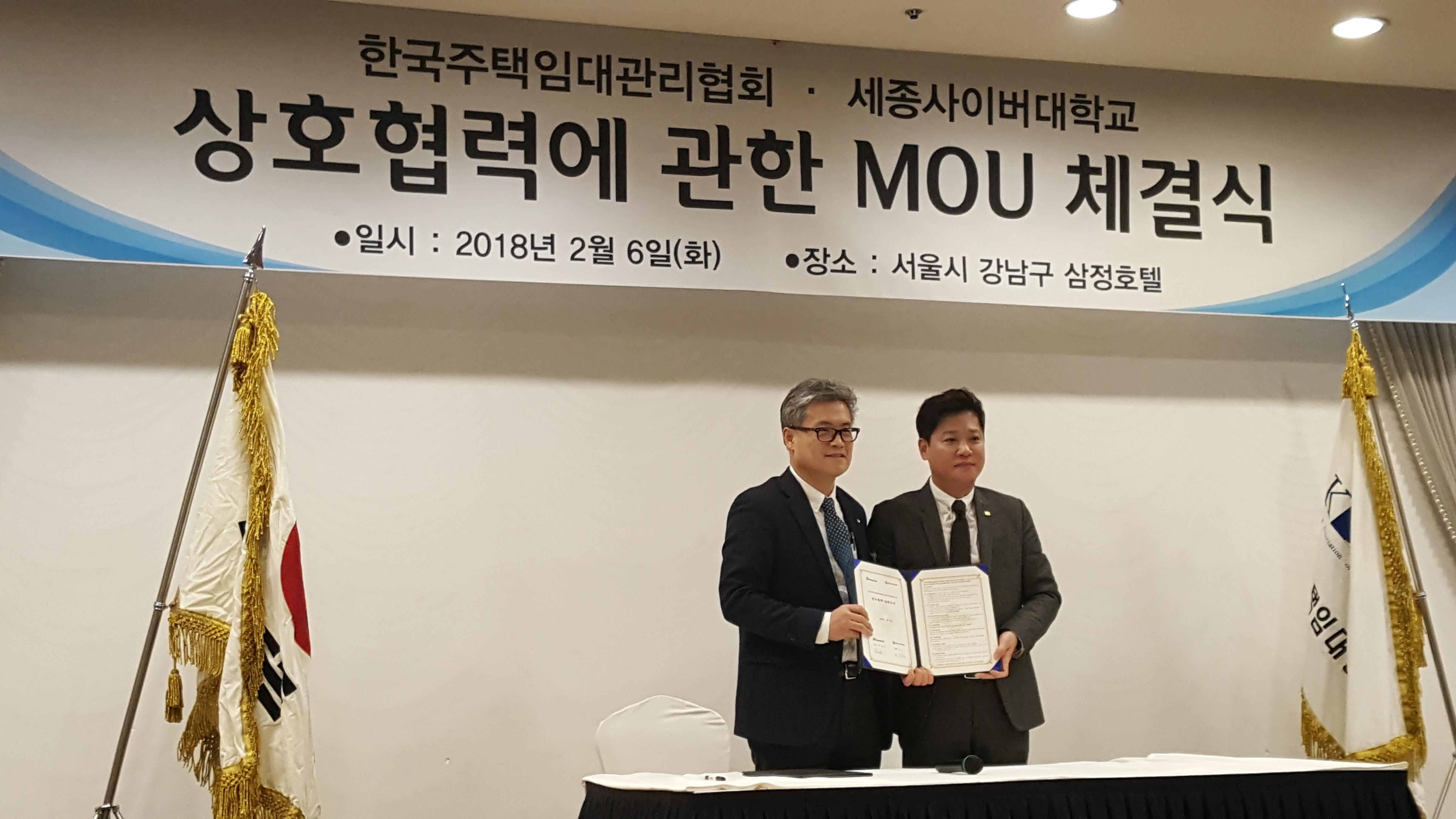 한국주택임대관리협회와 협약체결 기사입니다.