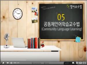 영어교수법 김현숙 교수 (5주차 5강)