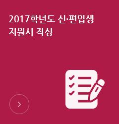 우배1) 2017신편입생지원서작성