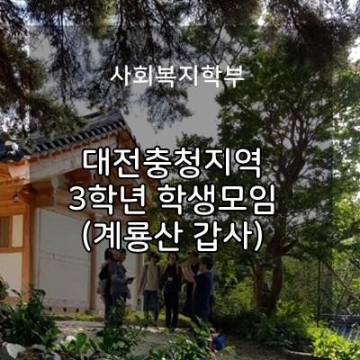 사회복지학부 대전충청지역 3학년 학생모임