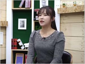 [세종사이버대학교] 재학생 인터뷰 - 경영학과 김솔이 학우님