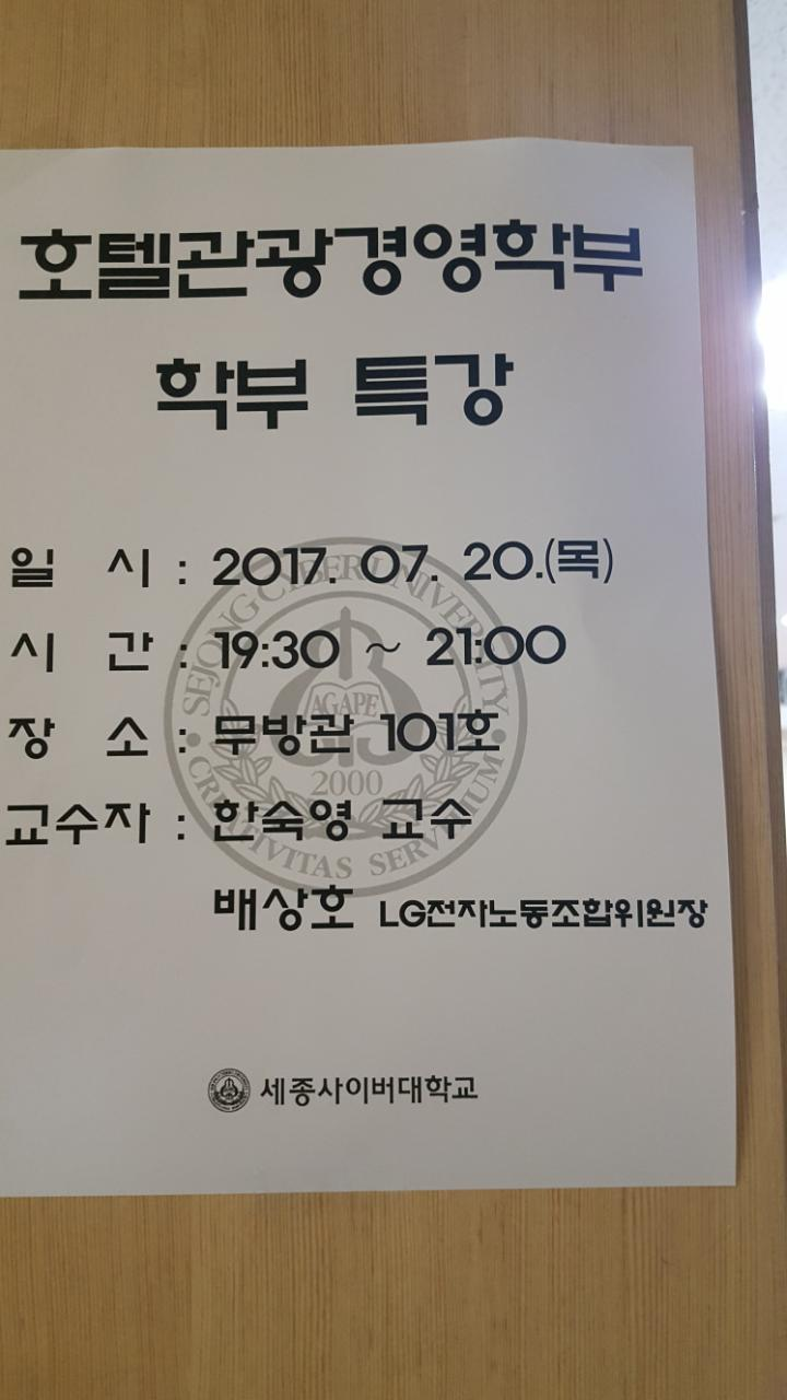 호텔관광경영학부 7월 학부특강_노조의 사회적 책임