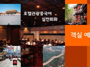 호텔관광중국어실전회화/김영인교수