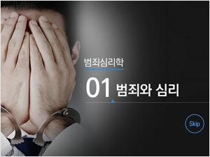 범죄심리학/공정식 (1주차 1강)