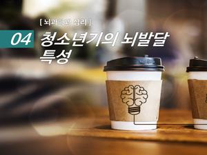 뇌과학 심리 (4주차 4강)