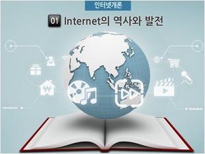 웹과인터넷(1주차 1강)
