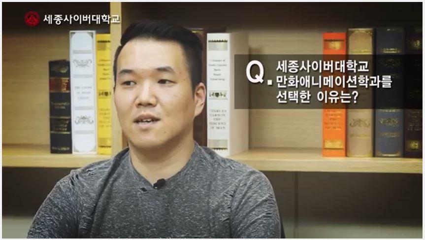 만화애니메이션학과 이정근 선배님 인터뷰 동영상 선배들인터뷰