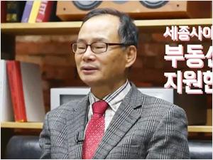 부동산학과 졸업생 정병호 박사 특강 인터뷰