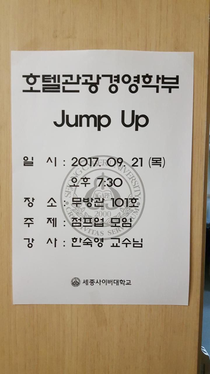 호텔관광경영학부 9월 점프업 모임