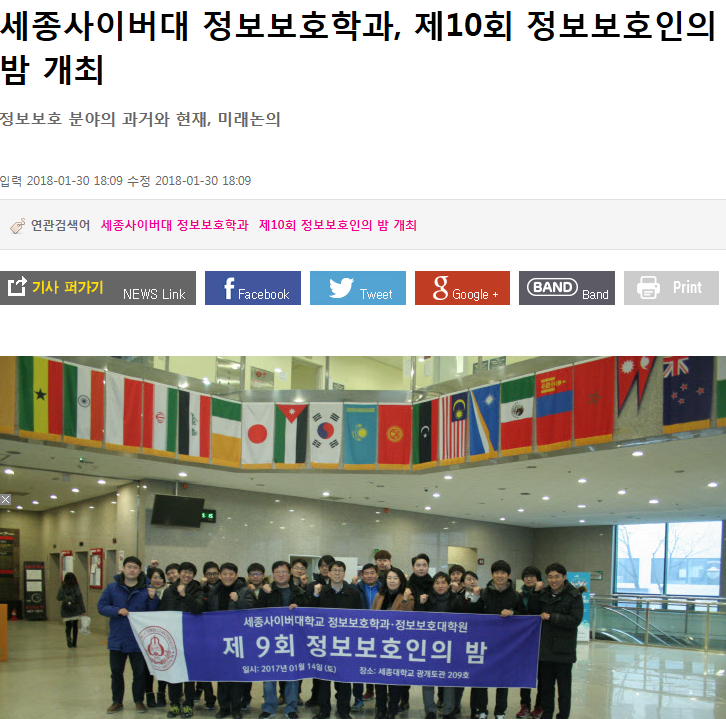 IT학부 특강 / 제10회 정보보호인의 밤 보도자료
