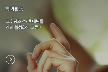 학과활동 - 교수님과 선/후배님들 간의 활성화된 교류!!