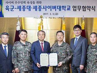 대한민국 육군 원격교육협약 체결