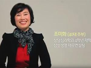 상담심리학과 조미화 선배님 인터뷰