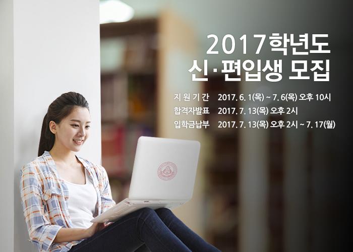 2017 후기입시_01 입시안내