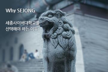 Why SEJONG - 세종사이버대학교를 선택해야 하는 이유!