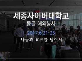 2017학년도 몽골해외봉사