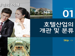 호텔경영의이해/김수영교수