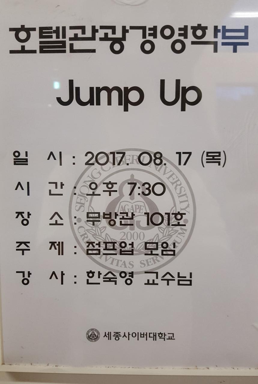 호텔관광경영학과 8월 점프업 모임
