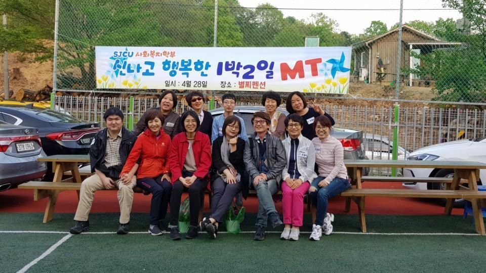 사회복지학부 학부MT