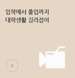 우베3) 입학에서졸업까지 대학생활길라잡이