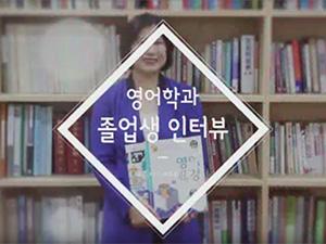 영어학과 강경애 선배님 인터뷰
